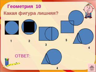 ОТВЕТ: Какая фигура лишняя? Геометрия 10