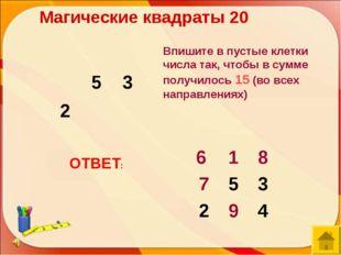 ОТВЕТ: Впишите в пустые клетки числа так, чтобы в сумме получилось 15 (во все