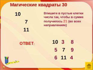 ОТВЕТ: Впишите в пустые клетки числа так, чтобы в сумме получилось 21 (во все