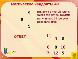 ОТВЕТ: Впишите в пустые клетки числа так, чтобы в сумме получилось 24 (во все