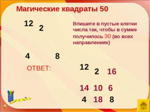 ОТВЕТ: Впишите в пустые клетки числа так, чтобы в сумме получилось 30 (во все