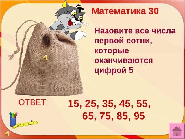 ОТВЕТ: 15, 25, 35, 45, 55, 65, 75, 85, 95 Математика 30 Назовите все числа пе...