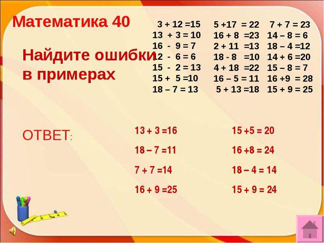 ОТВЕТ: 13 + 3 =1615 +5 = 20 18 – 7 =1116 +8 = 24 7 + 7 =1418 – 4 = 14 1...