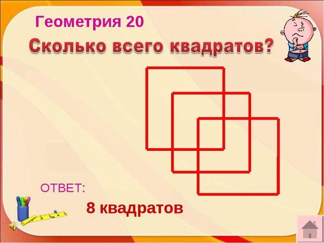 ОТВЕТ: 8 квадратов Геометрия 20