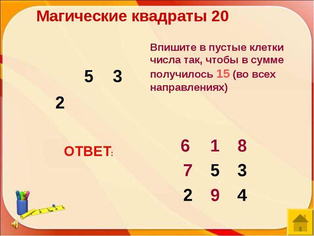 ОТВЕТ: Впишите в пустые клетки числа так, чтобы в сумме получилось 15 (во все...