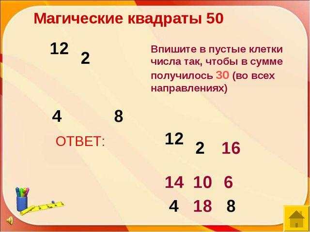 ОТВЕТ: Впишите в пустые клетки числа так, чтобы в сумме получилось 30 (во все...