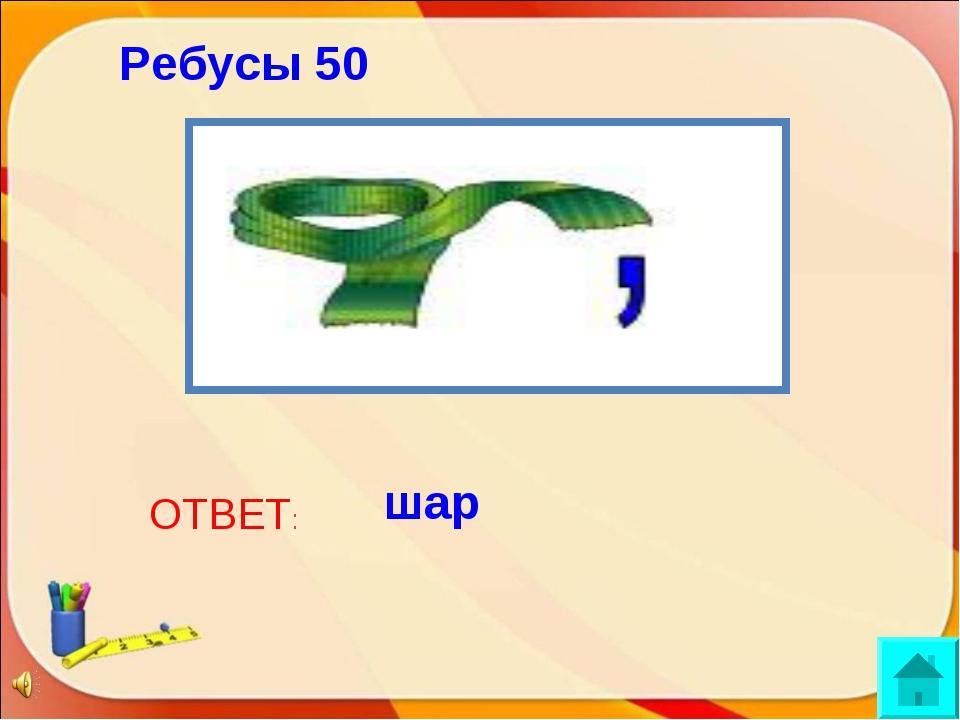 ОТВЕТ: шар Ребусы 50
