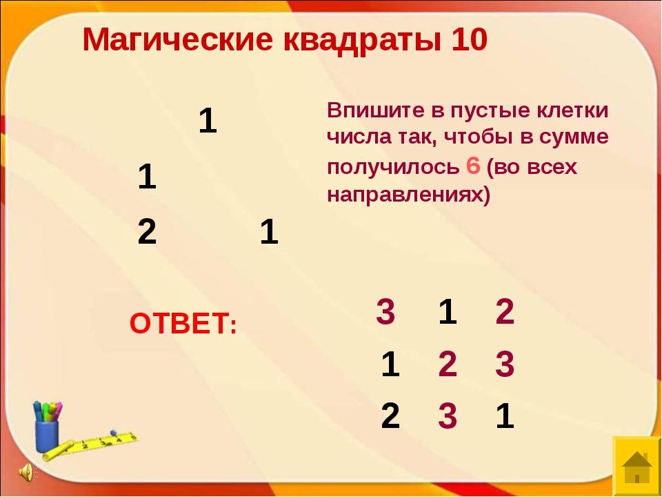 ОТВЕТ: Впишите в пустые клетки числа так, чтобы в сумме получилось 6 (во всех...