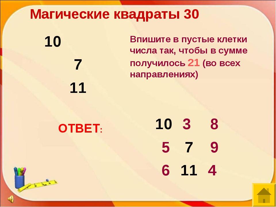 ОТВЕТ: Впишите в пустые клетки числа так, чтобы в сумме получилось 21 (во все...