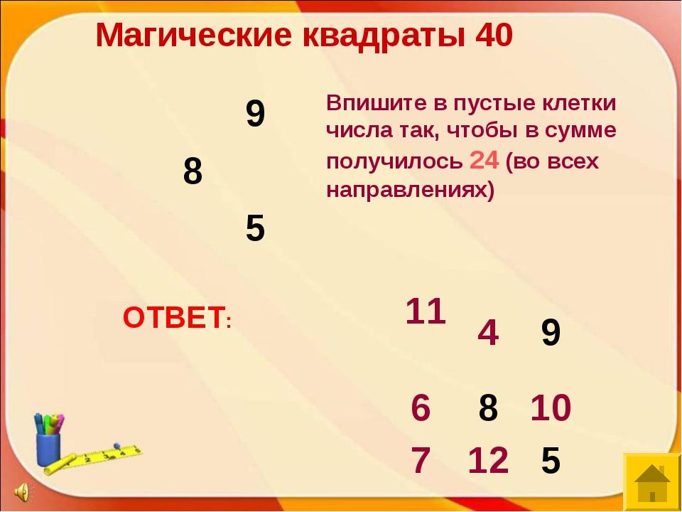 ОТВЕТ: Впишите в пустые клетки числа так, чтобы в сумме получилось 24 (во все...