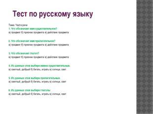 Тест по русскому языку Тема: Части речи 1. Что обозначает имя существительное