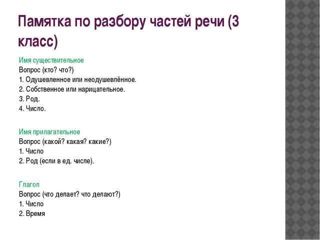 Памятка по разбору частей речи (3 класс) Имя существительное Вопрос (кто? чт...