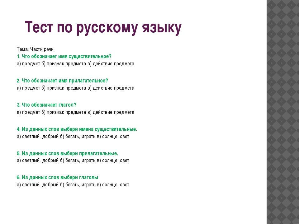 Тест по русскому языку Тема: Части речи 1. Что обозначает имя существительное...