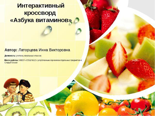 Интерактивный кроссворд «Азбука витаминов» Автор: Латорцева Инна Викторовна Д...