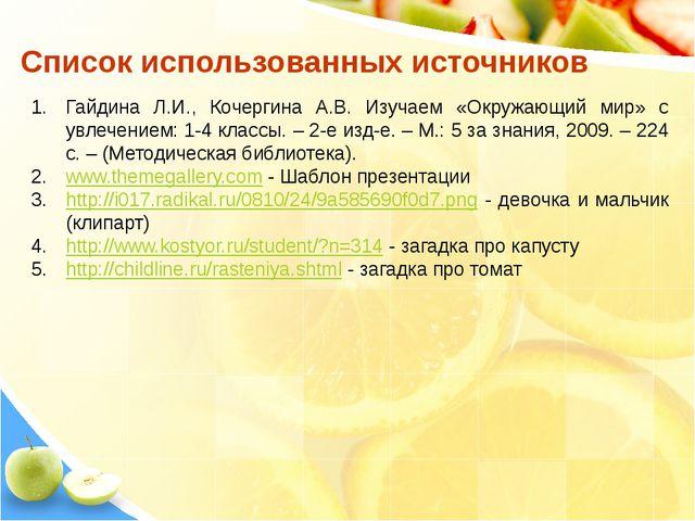 Список использованных источников Гайдина Л.И., Кочергина А.В. Изучаем «Окружа...