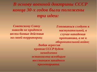 В основу военной доктрины СССР конца 30-х годов были положены три идеи: