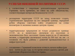 УСПЕХИ ВНЕШНЕЙ ПОЛИТИКИ СССР: в соответствии с секретным дополнительным прото
