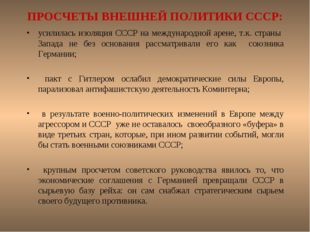 ПРОСЧЕТЫ ВНЕШНЕЙ ПОЛИТИКИ СССР: усилилась изоляция СССР на международной арен