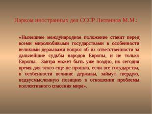 Нарком иностранных дел СССР Литвинов М.М.: «Нынешнее международное положение