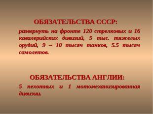 ОБЯЗАТЕЛЬСТВА СССР: развернуть на фронте 120 стрелковых и 16 кавалерийских д