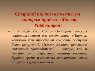 Старший пилот самолета, на котором прибыл в Москву Риббентроп: «… я услышал,
