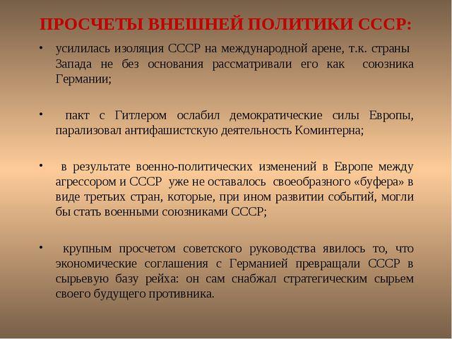 ПРОСЧЕТЫ ВНЕШНЕЙ ПОЛИТИКИ СССР: усилилась изоляция СССР на международной арен...