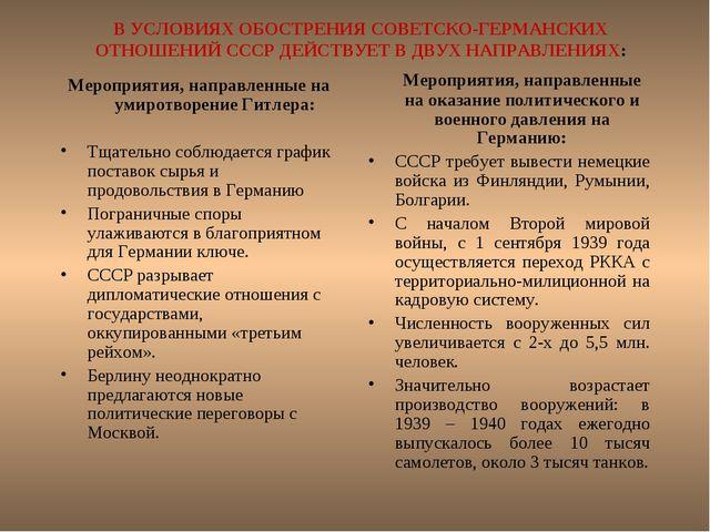 В УСЛОВИЯХ ОБОСТРЕНИЯ СОВЕТСКО-ГЕРМАНСКИХ ОТНОШЕНИЙ СССР ДЕЙСТВУЕТ В ДВУХ НАП...