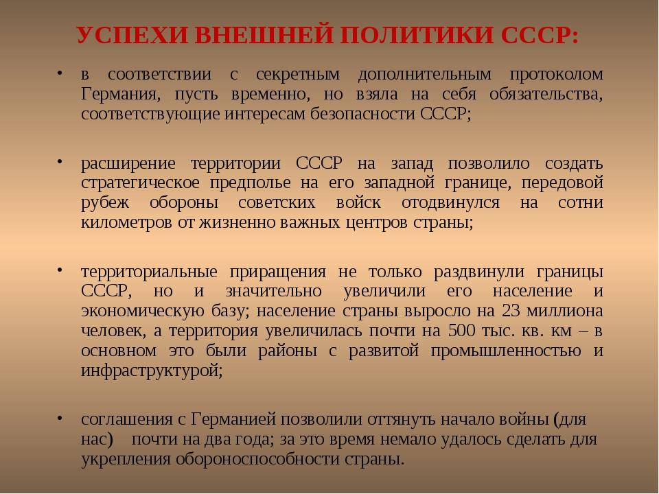 УСПЕХИ ВНЕШНЕЙ ПОЛИТИКИ СССР: в соответствии с секретным дополнительным прото...