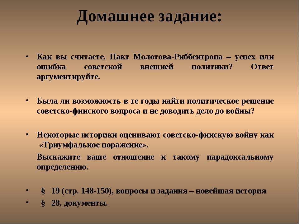 Домашнее задание: Как вы считаете, Пакт Молотова-Риббентропа – успех или ошиб...