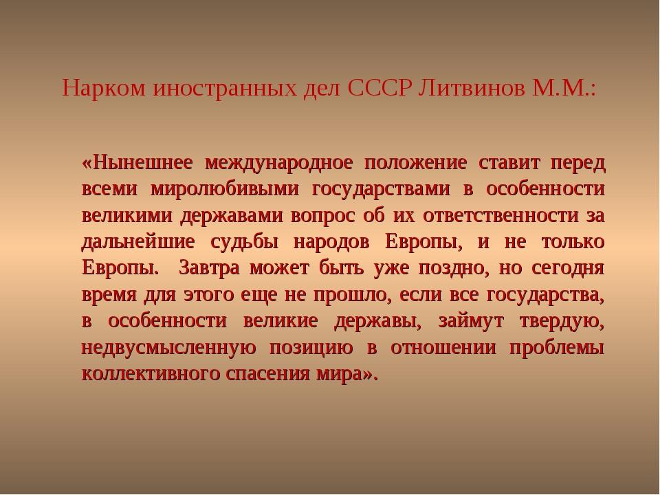 Нарком иностранных дел СССР Литвинов М.М.: «Нынешнее международное положение...