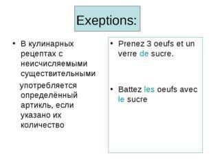 Exeptions: В кулинарных рецептах с неисчисляемыми существительными употребляе