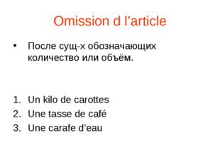 Omission d l'article После сущ-х обозначающих количество или объём. Un kilo d