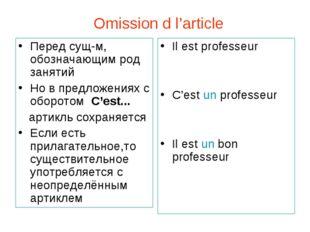 Omission d l'article Перед сущ-м, обозначающим род занятий Но в предложениях