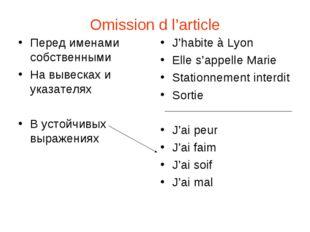 Omission d l'article Перед именами собственными На вывесках и указателях В ус