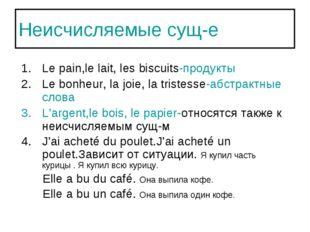 Неисчисляемые сущ-е Le pain,le lait, les biscuits-продукты Le bonheur, la joi