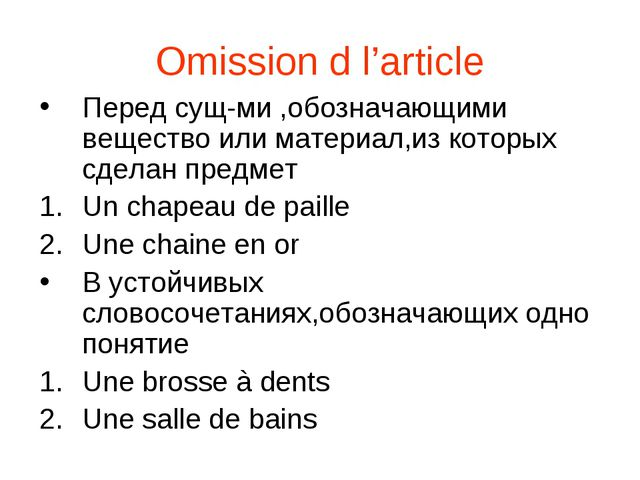Omission d l'article Перед сущ-ми ,обозначающими вещество или материал,из кот...
