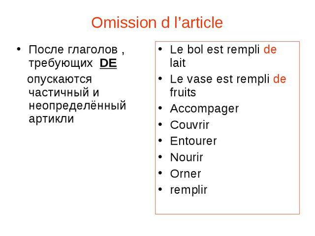 Omission d l'article После глаголов , требующих DE опускаются частичный и нео...