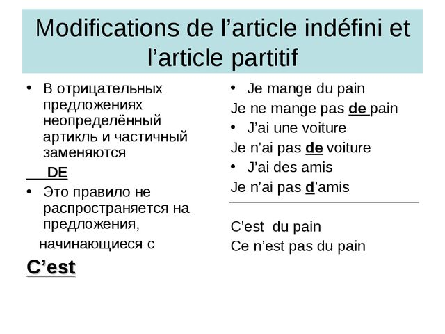 Modifications de l'article indéfini et l'article partitif В отрицательных пре...