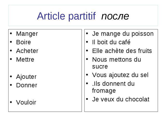 Article partitif после Manger Boire Acheter Mettre Ajouter Donner Vouloir Je...