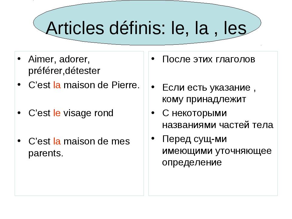 Articles définis: le, la , les Aimer, adorer, préférer,détester C'est la mais...