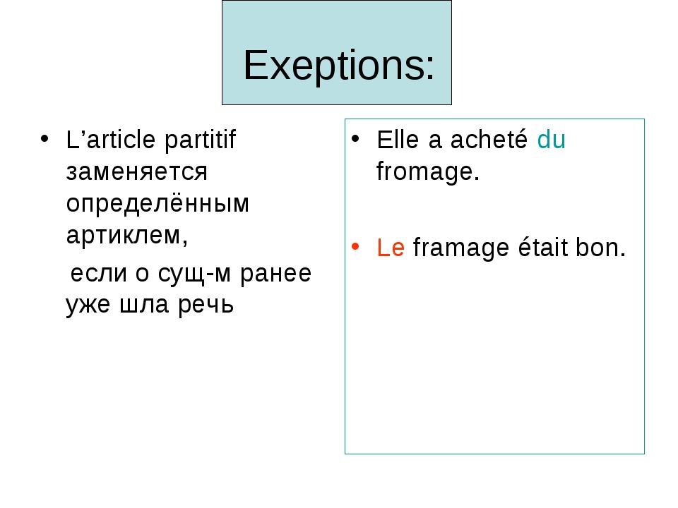 Exeptions: L'article partitif заменяется определённым артиклем, если о сущ-м...