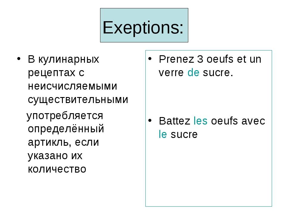 Exeptions: В кулинарных рецептах с неисчисляемыми существительными употребляе...
