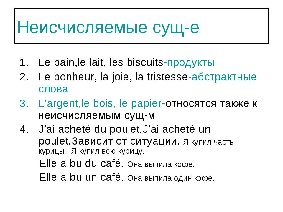 Неисчисляемые сущ-е Le pain,le lait, les biscuits-продукты Le bonheur, la joi...