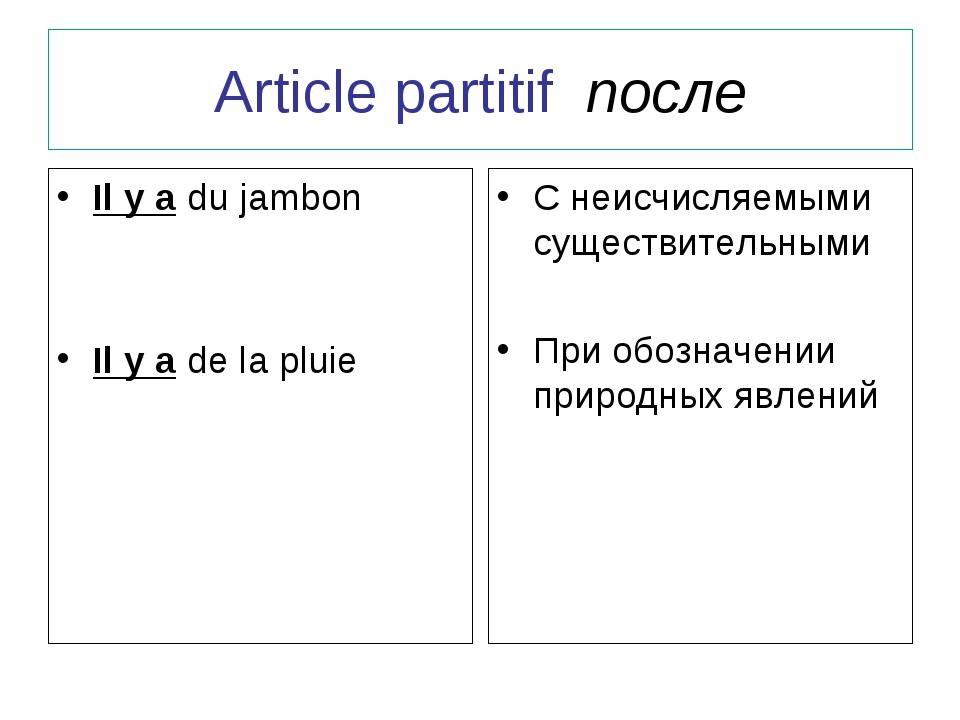 Article partitif после Il y a du jambon Il y a de la pluie С неисчисляемыми с...