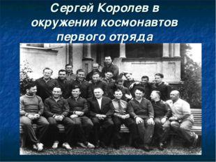 Сергей Королев в окружении космонавтов первого отряда