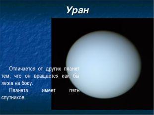 Уран Отличается от других планет тем, что он вращается как бы лежа на боку. П