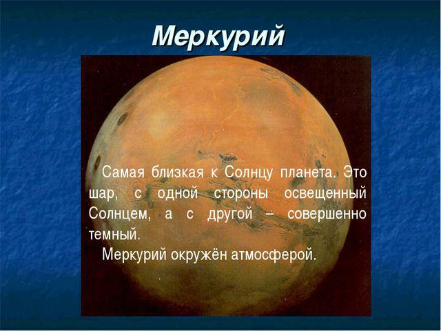 Меркурий Самая близкая к Солнцу планета. Это шар, с одной стороны освещенный...