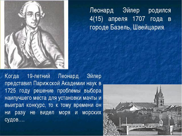 Леонард Эйлер родился 4(15) апреля 1707 года в городе Базель, Швейцария. Когд...