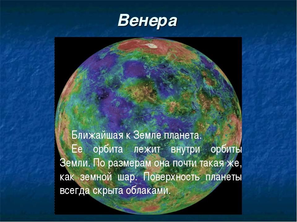 Венера Ближайшая к Земле планета. Ее орбита лежит внутри орбиты Земли. По раз...