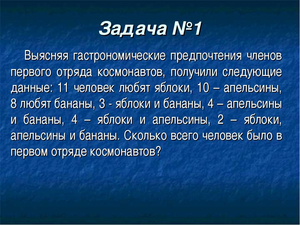 Задача №1 Выясняя гастрономические предпочтения членов первого отряда космона...